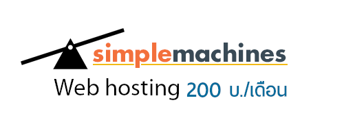 smf simple machines forum web hosting เพียง 200 บ./เดือน